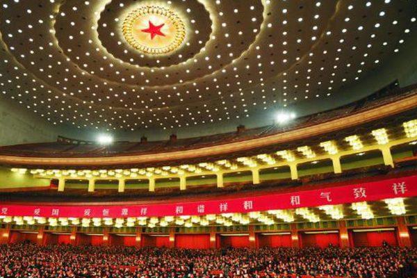 APPM Jahreskonferenz in Beijing 2016